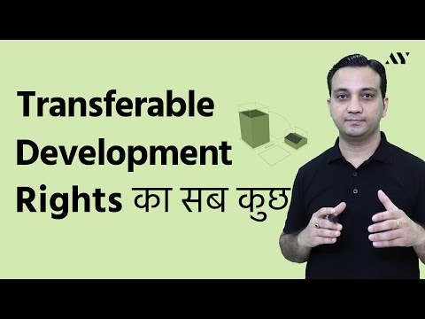 Transferable Development Rights (TDR) - Explained in Hindi