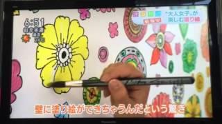 10月8日にNHKおはよう日本 まちかど情報室のコーナーでROOM ARTの塗り絵...