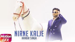 Nirne Kalje | Motion Poster | Ranbir Singh | Gag Studioz | Releasing On 7 July 2017