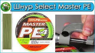 Шнур Select Master PE - Обзор и тест.