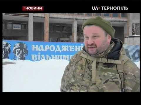 UA: Тернопіль: 16.01.2019. Новини. 20:30