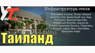 Туры в Centara Kata Resort (ex. Jiva Resort & Spa) 4*, Пхукет, Таиланд