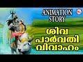 ശിവ പാർവ്വതിയുടെ മനോഹരമായ കഥ |Lord Shiva Story | Animation Story For Child In Malayalam