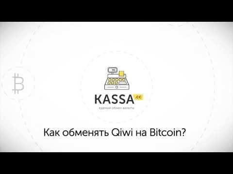 Инструкция по обмену Qiwi на Bitcoin (Киви на Биткион) на сайте Kassa.cc
