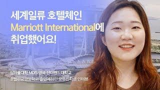 세계일류 호텔체인 Marriott Internation…
