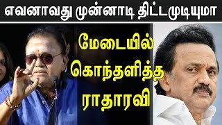Radha Ravi Latest Speech