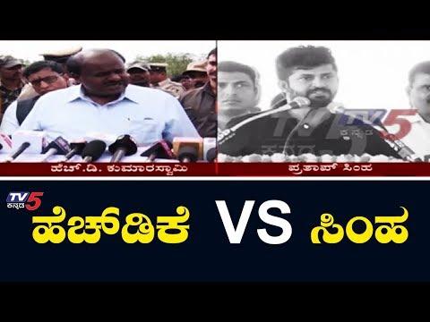 ಸರ್ಕಾರಿ ಕಾರ್ಯಕರ್ಮದಲ್ಲಿ ಜನಪ್ರತಿನಿಧಿಗಳ ಕಚ್ಚಾಟ | CM HD Kumaraswamy | Pratap Simha | TV5 Kannada