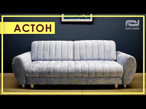 ДИВАН «АСТОН». Обзор дивана Астон от Пинскдрев в Москве