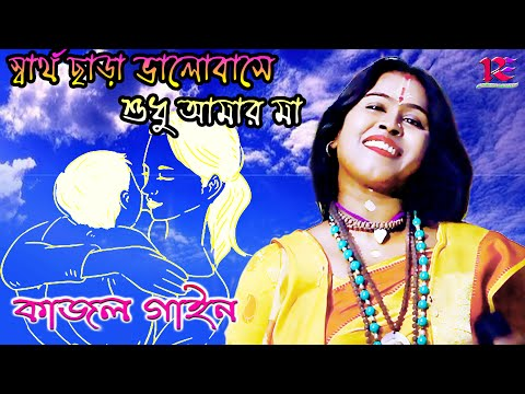 স্বার্থ ছাড়া ভালবাসে শুধু আমার মা | Sartho Chara Valobashe Sudhu Amar Ma | Kajol Gain | Folk Song