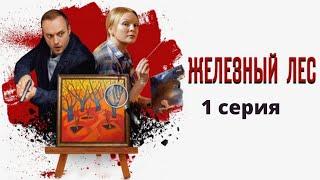 И СНОВА ИНТРИГА, ПРОДОЛЖЕНИЕ ТРИЛОГИИ! Железный лес. Фильм 11. Серия 1. Русский детектив.