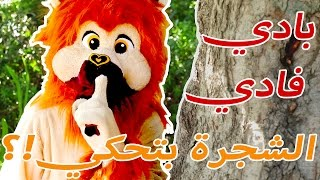 بادي فادي  الشجرة بتحكي؟!  -  Buddy Fady Talking Tree