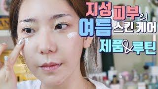 지성피부 깡나의 여름 스킨케어 루틴&제품 추천 / 깡나 (ENG Sub)