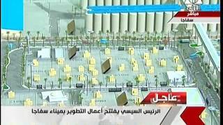بالفيديو.. السيسي يستمع لشرح عن أعمال التطوير بميناء سفاجا