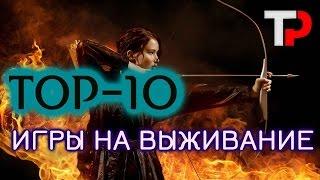 ИГРЫ НА ВЫЖИВАНИЕ ТОП-10 ФИЛЬМОВ