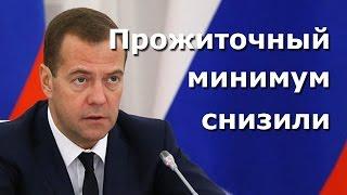 Медведев снизил прожиточный минимум на 221 рубль