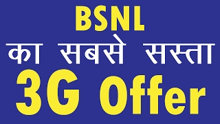BSNL Offers cheapest 3G data plans in the history at Rs 36 per 1 GB | Jio Vs BSNL