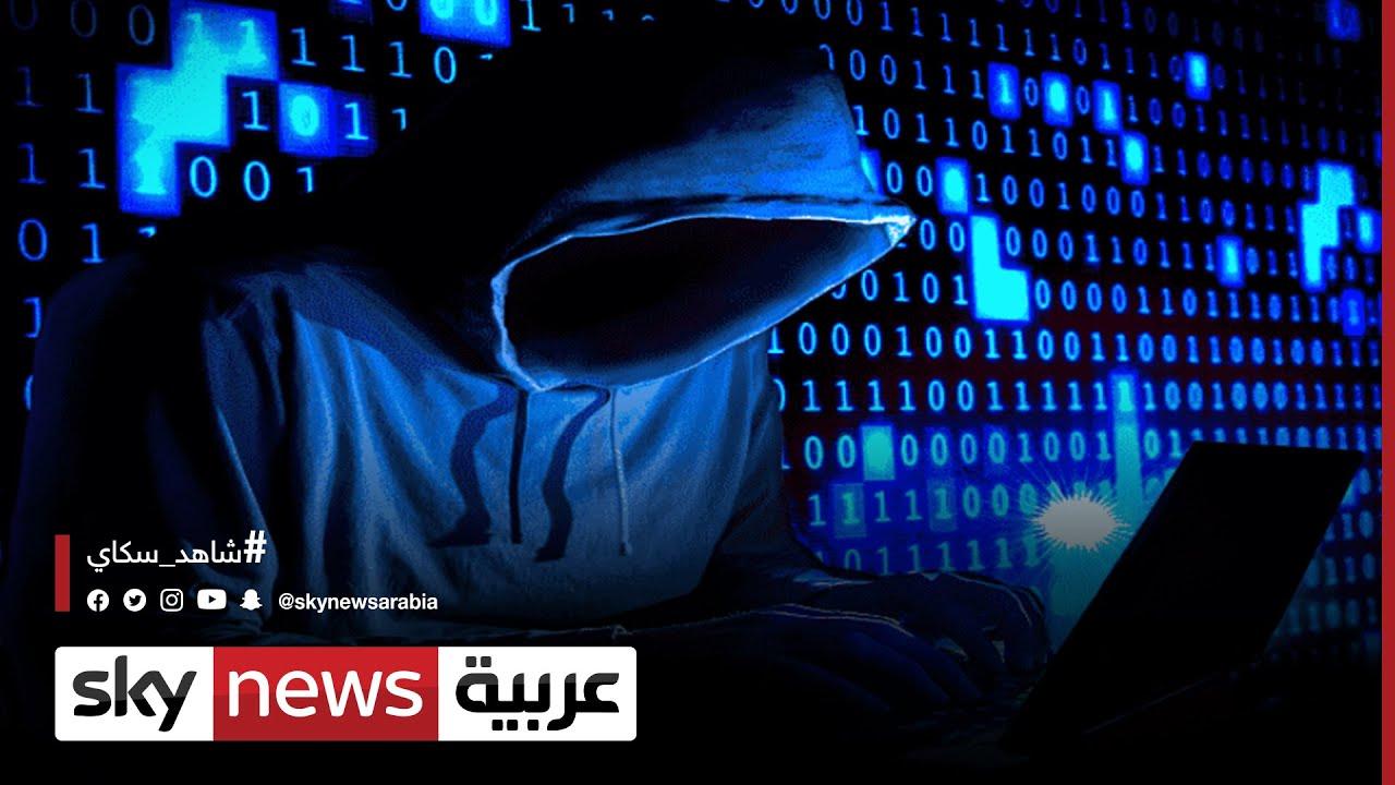 العالم يتحد ضد القرصنة الإلكترونية وجرائم الإنترنت  - 16:55-2021 / 10 / 15