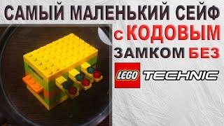 як зробити з лего сейф із замком