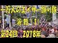 一万人のエイサー踊り隊  演舞(1)  2018年 第24回 の動画、YouTube動画。