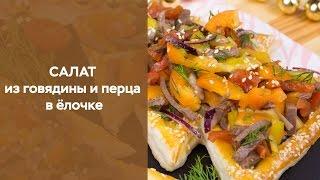 Новогодний салат из говядины и перца в ёлочке