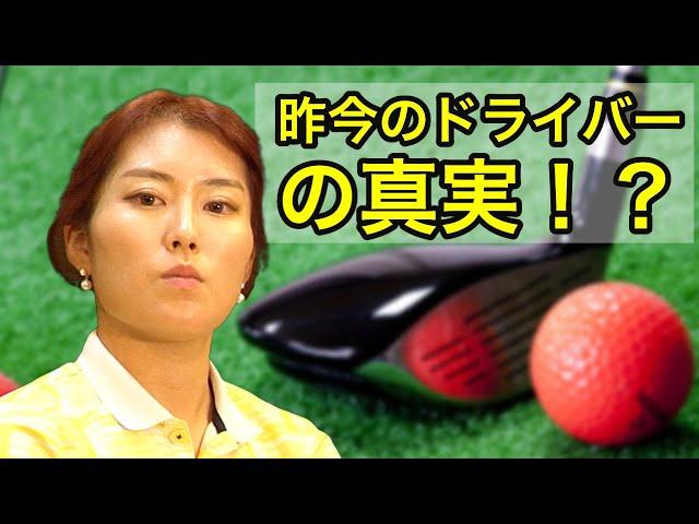 【ゴルフ科学】クラブの使い方を学ぼう!ドライバーの真実【サイエンスゴルフ】vol.028
