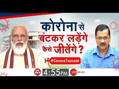 Taal Thok Ke LIVE: कोरोना बनी सुनामी, सबकी नाकामी ? | Coronavirus Update | Hindi News | Latest News