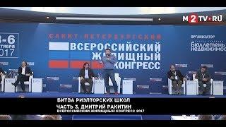 Обучение риэлторов. Бизнес-тренер Дмитрий Ракитин