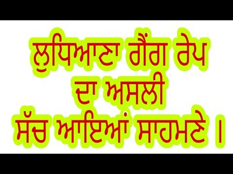 ਲੁਧਿਆਣਾ ਗੈਂਗ ਰੇਪ ਦਾ ਖੁਲਾਸਾ Ludhiana gang rap police not action paramjeet Singh technology man German