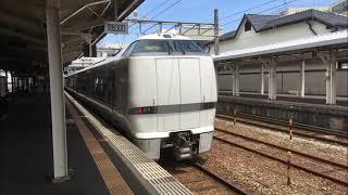 特急こうのとり1号 289系 走行音 大阪-福知山