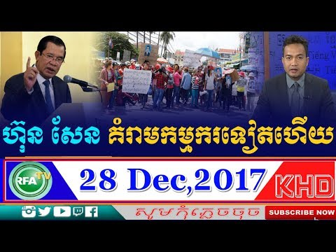 rfa-khmer-tv-28-12-2017-news-today,khmer-hot-news,rfa-,rfi,voa,vod,khner-news-daily,cambodia,khd