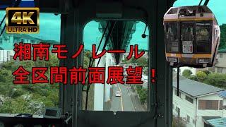 【4K前面展望】湘南モノレール 全区間前面展望(湘南江の島〜大船)