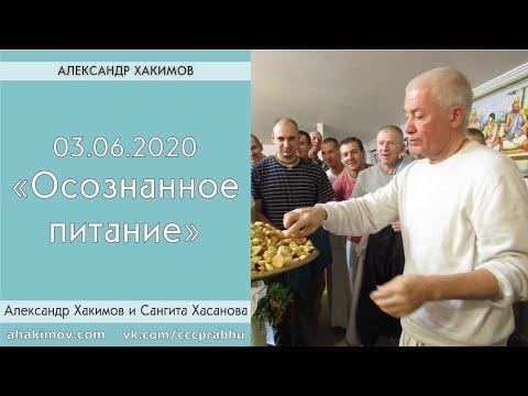 Александр Хакимов - 2020.06.03, Беседа с Сангитой Хасановой, Осознанное питание
