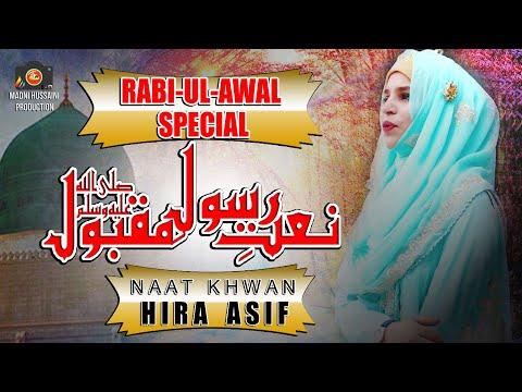 hira-asif---new-naat-2019-20---rabi--ul-awal-special--urdu-naat---noor-e-yakeen-o-hasil-e-quran