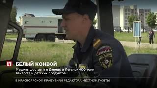 МЧС отправило на Донбасс 65-ю колонну грузовиков с гуманитарной помощью