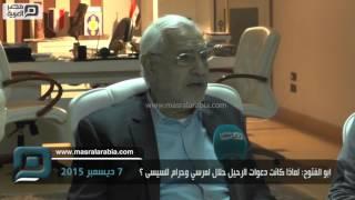 مصر العربية | ابو الفتوح: لماذا كانت دعوات الرحيل حلال لمرسي وحرام للسيسى ؟