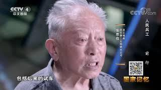 《国家记忆》 20200703 人民兵工 前行| CCTV中文国际