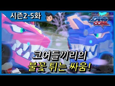 [DinoCore] Official   Tyranno, Saber, Stego vs Cerato, Mammoth, Tri   Animation for Kids l S02 EP05
