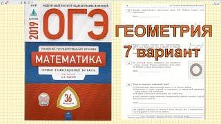 Подготовка к ОГЭ по математике 2019. ГЕОМЕТРИЯ. 7 вариант
