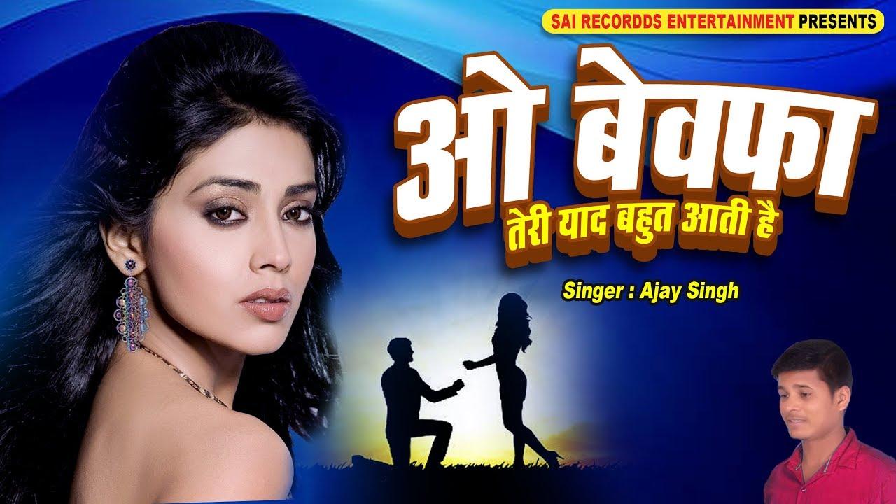 वो बेवफा (Wo Bewafa) Teri Yaad Bahut Satati Hai   Hindi Sad Songs   PYAR  MOHABBAT सबसे गम भरा गीत