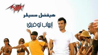 Hayefdal Mesaytar - EhabTawfeek هيفضل مسيطر - ايهاب توفيق