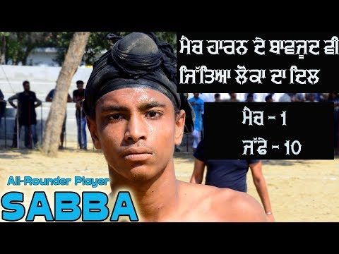 #23 SABBA 💪 ALL ROUNDER PLAYER 💪 ਮੈਚ ਹਾਰਨ ਦੇ ਬਾਵਜੂਦ ਜਿੱਤਿਆ ਦਰਸ਼ਕਾਂ ਦਾ ਦਿਲ - LATEST VIDEO (FULL HD)