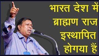 लोकतंत्र के चार पिलर में ब्राह्मणों का कब्जा है -Mr.Waman Meshram