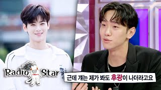 NamYoonSu lost some of his popularity when ChaEunWoo transferred to his school [Radio Star Ep 679]