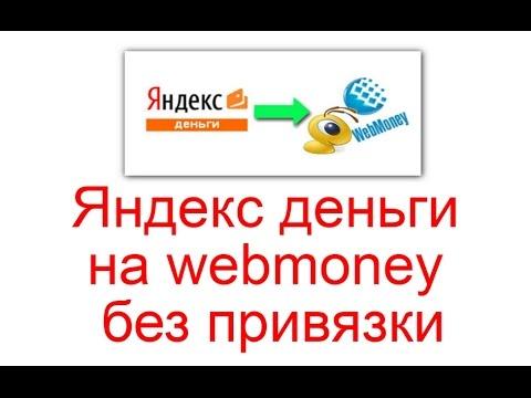 Обмен Яндекс деньги на Webmoney без привязки