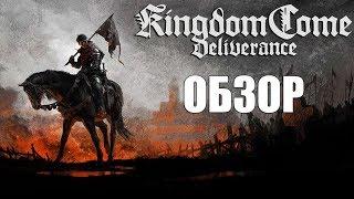 ОБЗОР Kingdom Come: Deliverance - Лучшая РПГ со времен Ведьмака?