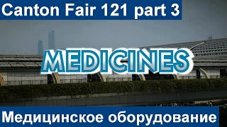 видео Товары из Китай, косметика из Китая, китайская медицина !
