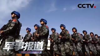 《军事报道》 20191013| CCTV军事