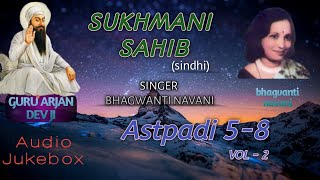 Sukhmani sahib in sindhi - Bhagwanti Nawani AUDIO Astpadi 5-8