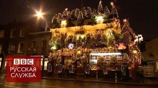 Самый праздничный паб в Лондоне