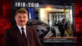 Документальный фильм 100 ЛЕТ В ПУТИ (2018, HD)